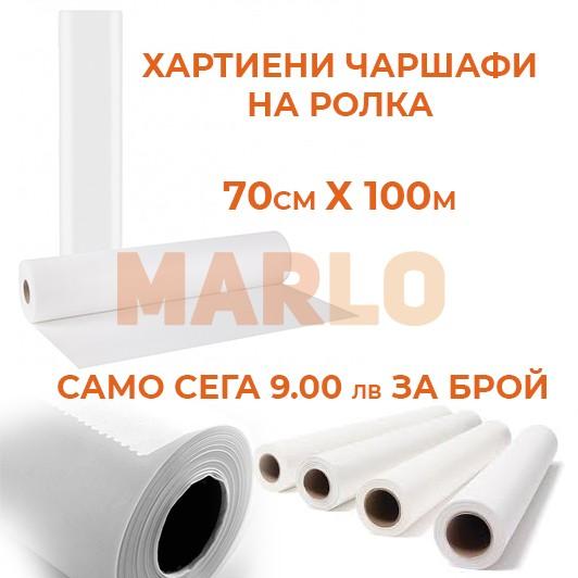 Хартиени чаршафи на ролка 70sm x 100m