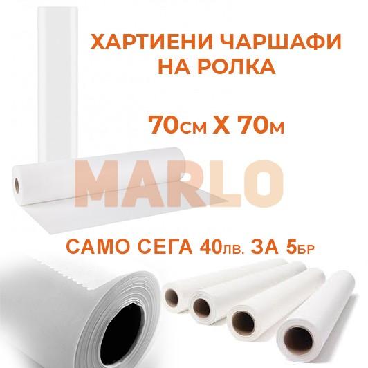 5бр. Еднократни хартиени чаршафи на ролка бели 70cm x 70m
